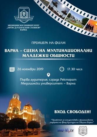 Снимка: МУ представя филм за Варна в Културния институт на България в Берлин