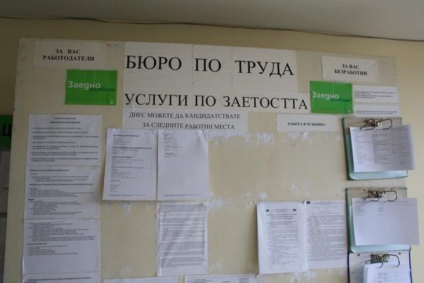 Над 1000 безработни в област Варна са постъпили на работа през февруари